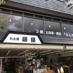 藤屋食堂 -