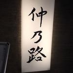 魚鶏料理 仲乃路 - 仲乃路