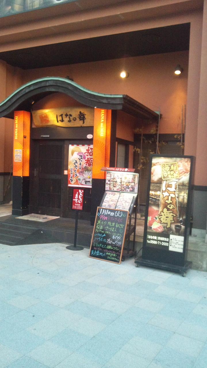 はなの舞 安城駅前店
