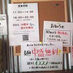 らーめんstyle JUNK STORY - 店内02