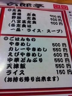らぁめん 六郎亭 -