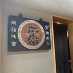 利き酒処 336 - 店内♡