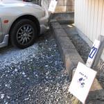 中華キッチン ぐら - 駐車場