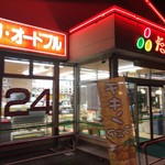 たわら屋 - たわら屋 網代浜24店
