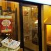 恵美須商店 札幌駅西口