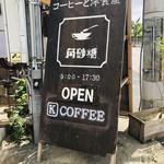 コーヒーと洋食 角砂糖 -