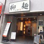 111509857 - 江南行店(名古屋駅前)食彩品館.jp撮影