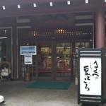 豆処はせべ - 19/7 外観