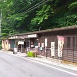 銀泉茶屋 -
