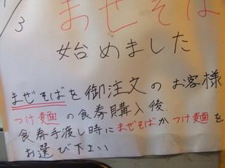 自家製太麺 ドカ盛 マッチョ - 食券機に新メニューのお知らせが有りました。