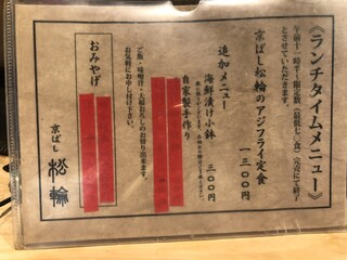 京ばし松輪 -