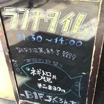 111522128 - (メニュー)本日の日替り(ネギトロ月見丼)