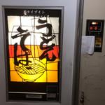 111522217 - レトロ自販機
