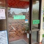 マリン喫茶 - 入口