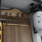 酒処 五泉 -