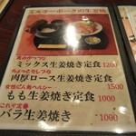 111526720 - 生姜焼きも色々あります
