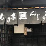 原嶋屋総本家 - 外観3