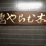 活麺富蔵 - カウンター内