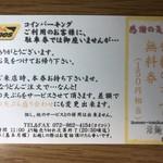 活麺富蔵 - 竹天無料券