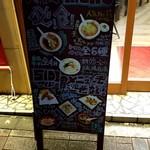 太陽のトマト麺 - 太トマmenu
