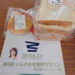 萬楽堂 - チーズパンとパンのみみ