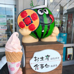 道の駅 尾花沢 花笠の里 ねまる - 料理写真:スイカソフト