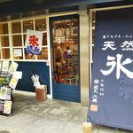 ふわりひめ - かき氷専門店 ふわりひめ 2019年6月28日オープン 花隈(元町)