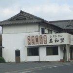美和里食堂 - 外観写真:随分昔開店してるのを見たことあるが・・・