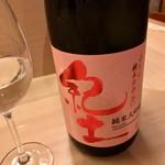 羽田市場 ギンザセブン - 「紀土 純米大吟醸」