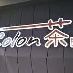 Colon茶 - Colon茶 三ノ宮店 2019年7月13日オープン タピオカミルクティー(三宮)