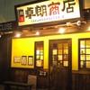 麺屋 卓朗商店 - メイン写真: