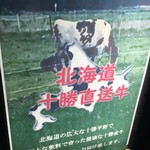 トラットリーア・ケイ・イタリアーノ - その他写真:(その他)北海道十勝直送牛