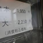 碧海養鰻漁業協同組合 直売所 -