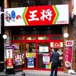 餃子の王将 - 店舗外観 2019.7.8