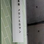 Kabou merontoroman - 外壁もメロン柄