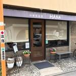 中華風食堂 HANA - 外観
