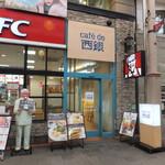ケーキの西銀 - お店外観 左:KFC 右:梅月堂