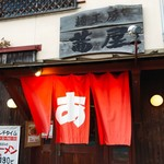 麺工房 茜屋 -