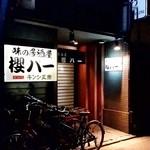 櫻バー - 櫻バー@清水五条 店舗外観