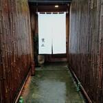 111580909 - 小雨に煙る鷹匠さんの玄関