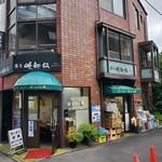 111581212 - JR目黒駅より、徒歩2分!!