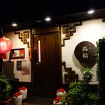 中華菜 高福 - 西新~藤崎へと続く商店街のメインストリートより1本入る、 老舗や個性的な店舗が多い『おもしろ21通り』にあります。