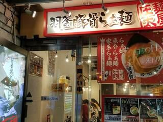 麺屋 庄太 赤坂店 - 羽釜豚骨スープ