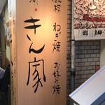 京都きん家 - 外観 お店入口横
