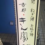 京都きん家 - 外看板