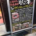 東京月島 まくら木 -