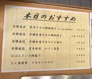 京都きん家 - メニュー この日のオススメ