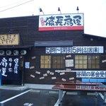 備長扇屋 高浜店 -
