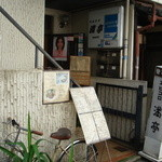 満亭 - お店外観