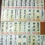 小笹飯店 - 定食や麺類、単品のメニュー。夜は19時までですので、がっつりランチ仕様でいきましょう!